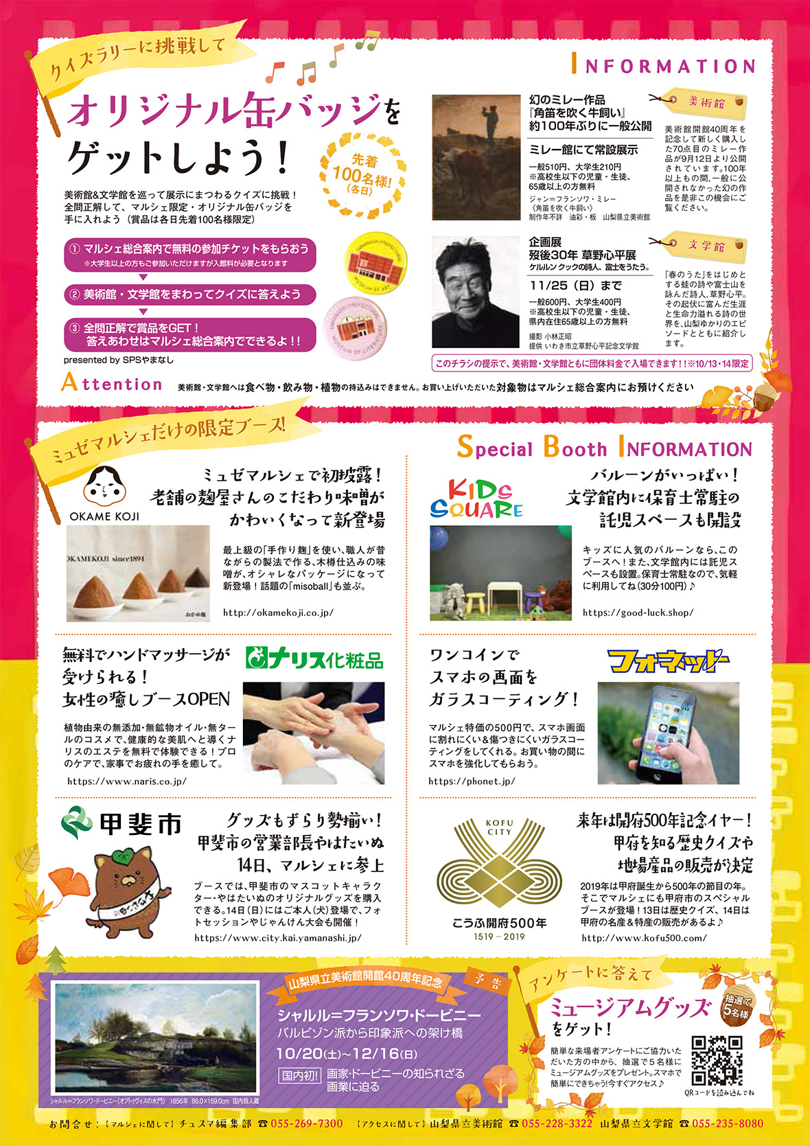 Musee Marche(ミュゼ マルシェ)のイベント案内