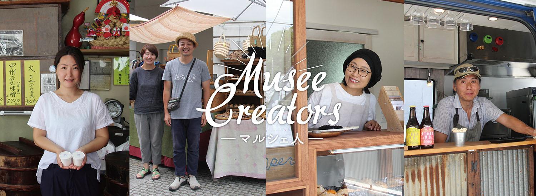 Musee Marche(ミュゼ マルシェ)作家さん紹介マルシェ人一覧