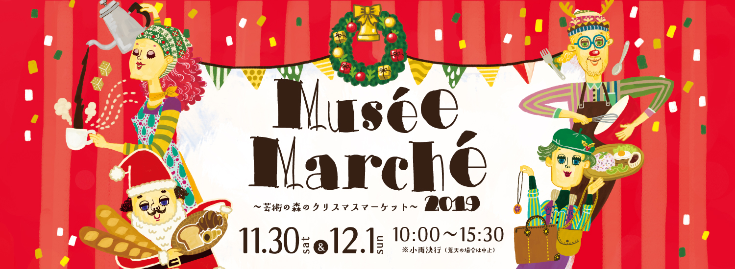 Musee Marche(ミュゼ マルシェ)